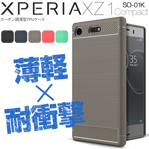 XperiaXZ1Compact SO-02K カーボン調TPUケース