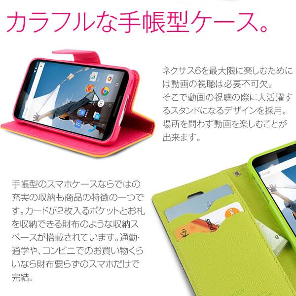 nexus6 / ネクサス6 用コンビネーションカラー手帳型ケース