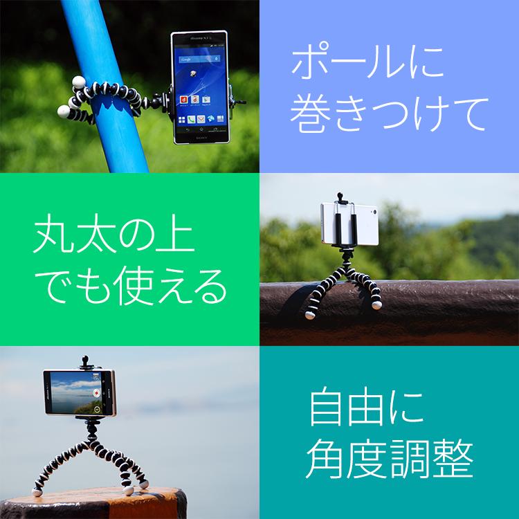 スマートフォン用グネグネ三脚(ゴリラポッドタイプ)