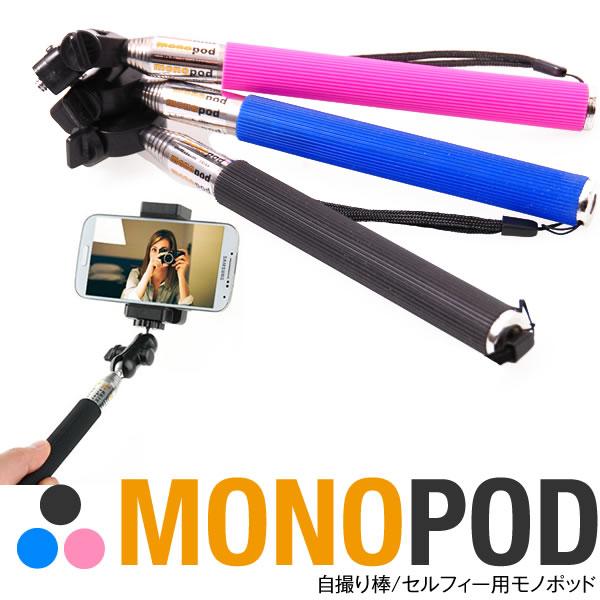 自撮り棒/セルフィー用モノポッド セルカ棒