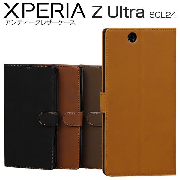 Xperia Z Ultra(エクスペリアZウルトラ)SOL24/wifi専用 アンティークレザーケース