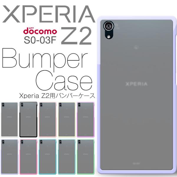 Xperia Z2 SO-03F用バンパーケース