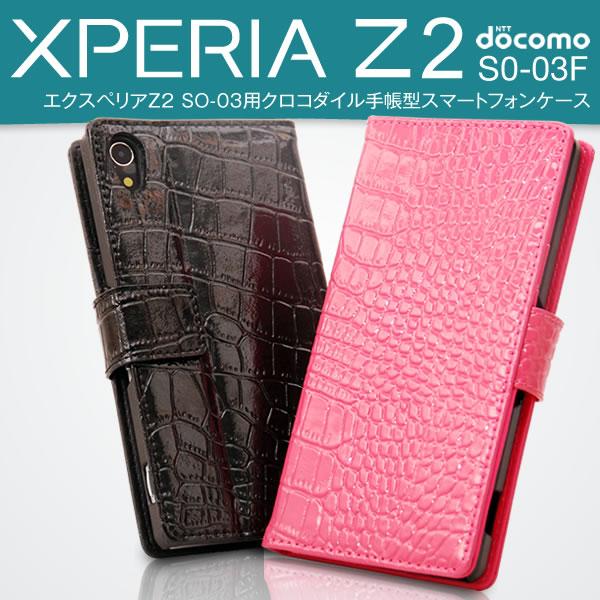 Xperia Z2 SO-03F用クロコダイル手帳型ケース