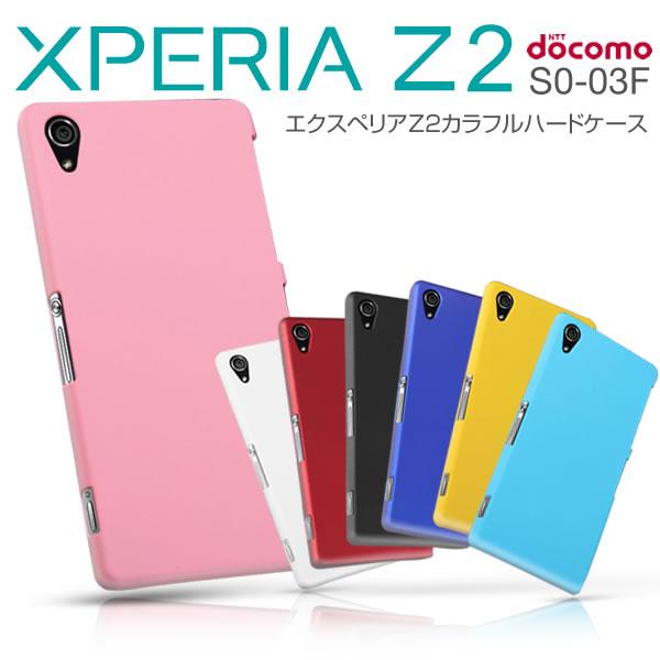 Xperia Z2 SO-03F用カラフルハードケース