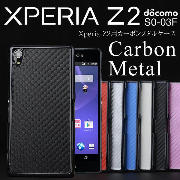 Xperia Z2 SO-03F用カーボンメタルケース