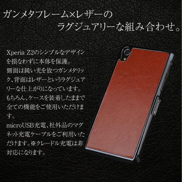 Xperia Z2 SO-03F用レザーメタルケース