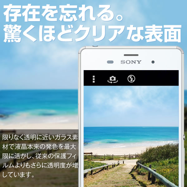 Xperia Z3 SO-01G/SOL26 強化ガラス液晶保護フィルム