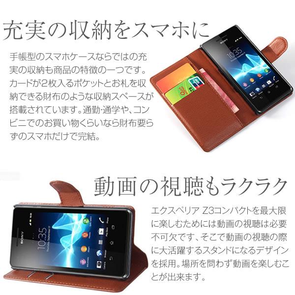 Xperia Z3 Compact SO-02G手帳型フリップケース