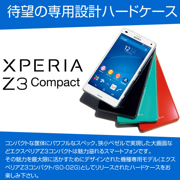 XperiaZ3Compact カラフルハードケース