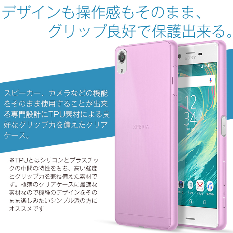 Xperia X Performance SO-04H SOV33 TPUクリアケース