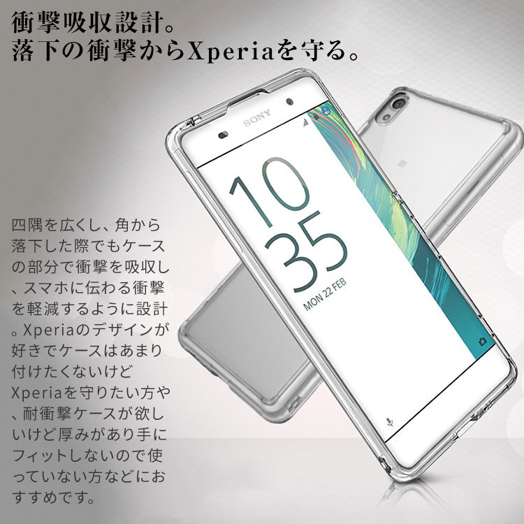 Xperia X Performance SO-04H SOV33 耐衝撃TPUケース