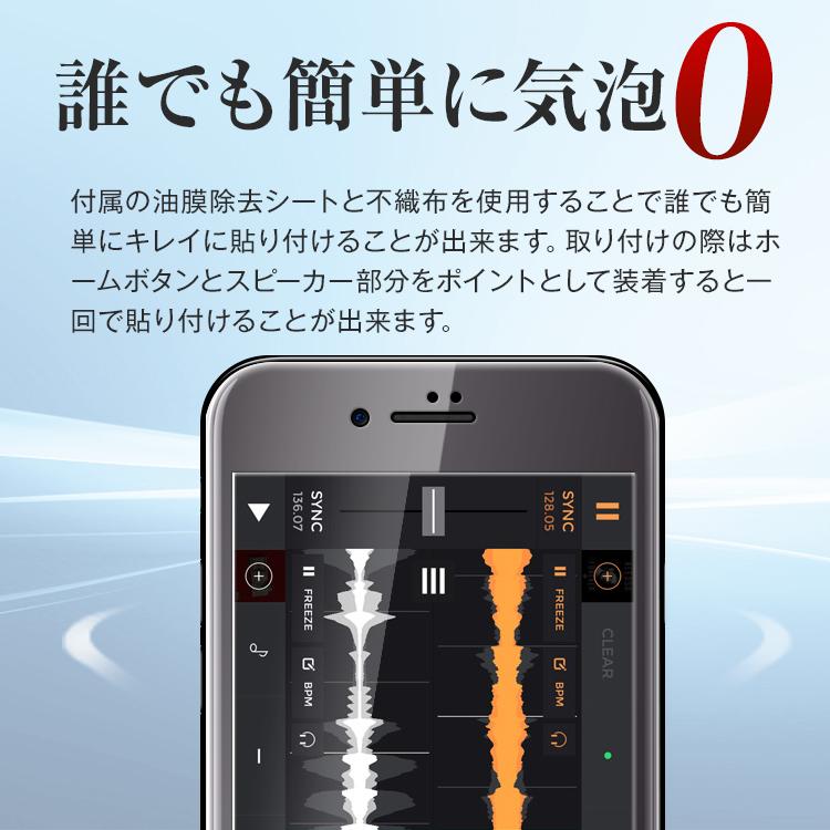 iPhone7 iPhone7Plus カラー強化ガラス保護フィルム 9H