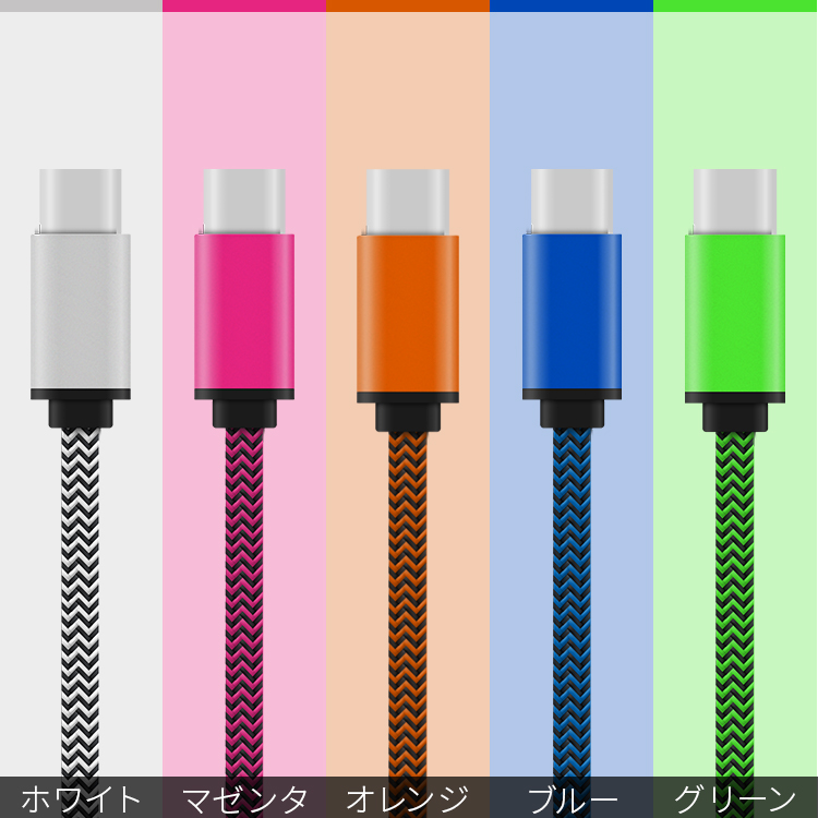 USB type-c 充電用20cmショートケーブル
