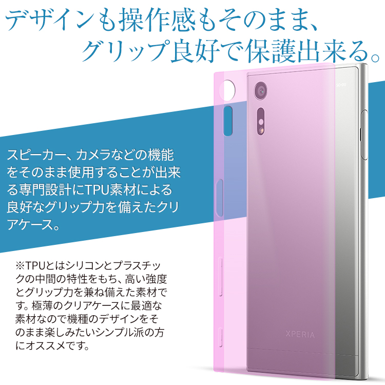 XperiaXZ SO-01J/SOV34 TPU クリアケース