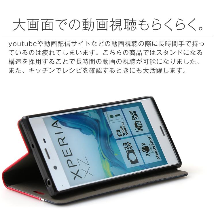 XperiaXZ SO-01J/SOV34 トリコロールカラー手帳型フリップケース
