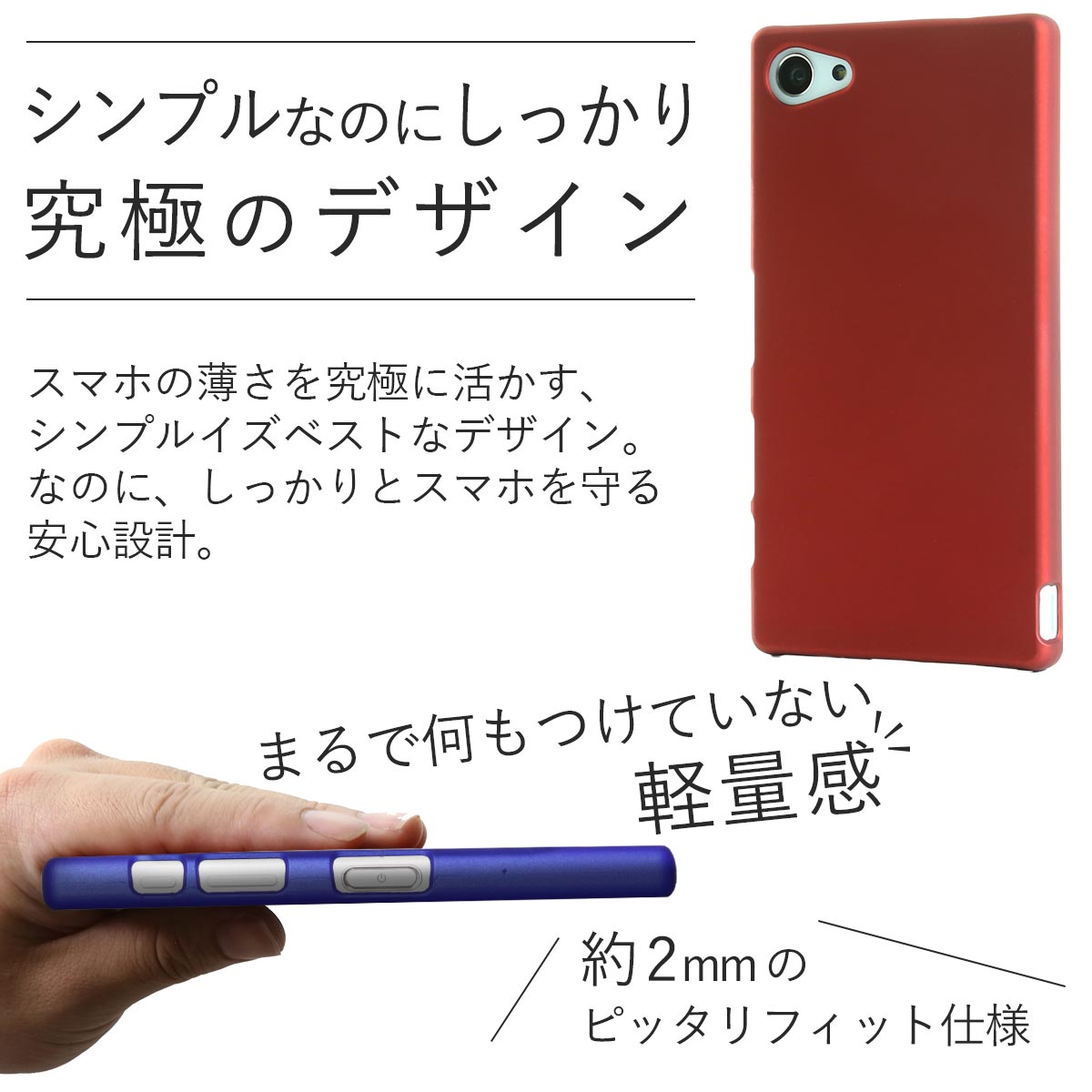 Xperia Z5 Compact SO-02H カラフルカラーハードケース