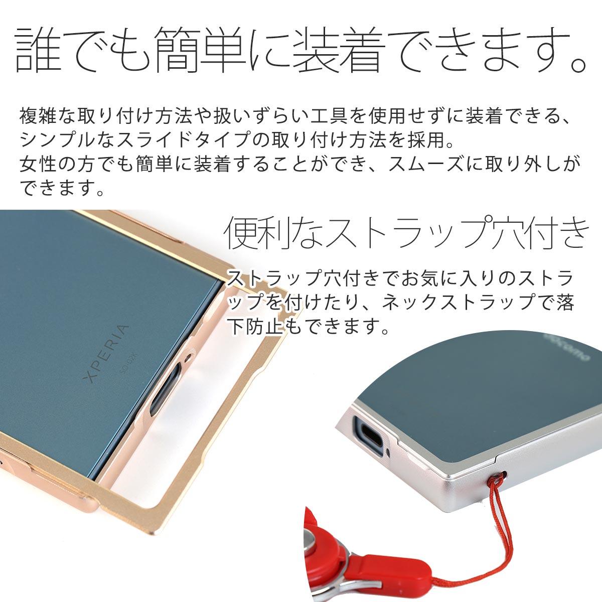 Xperia XZ1 Compact SO-02K アルミメタルバンパー