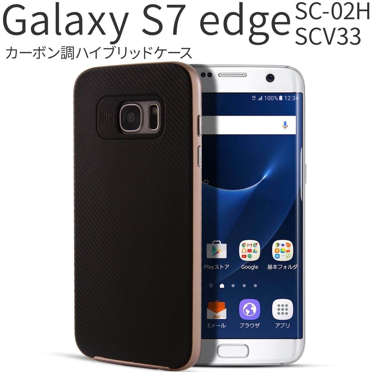 Galaxy S7 edge SC-02H/SCV33 ハイブリッドケース