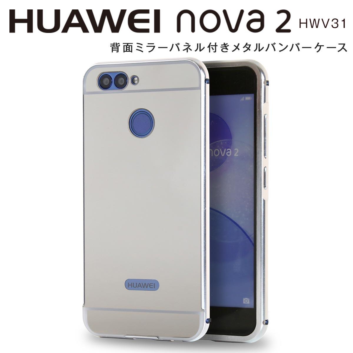 nova2 背面パネル付きバンパーメタルケース