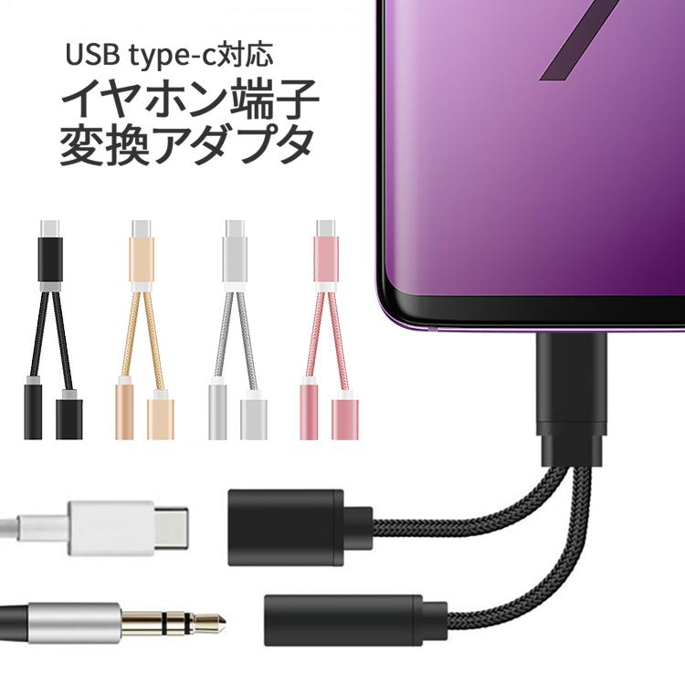 USB type-C イヤホンコネクター