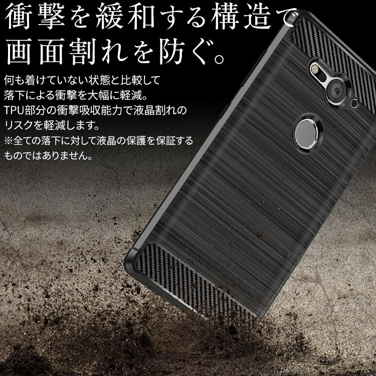 Xperia XZ2 Compact カーボン調TPUケース