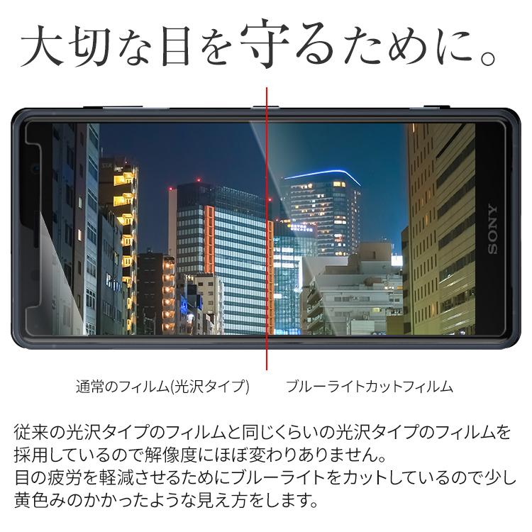 Xperia XZ2 Compact 液晶保護フィルム