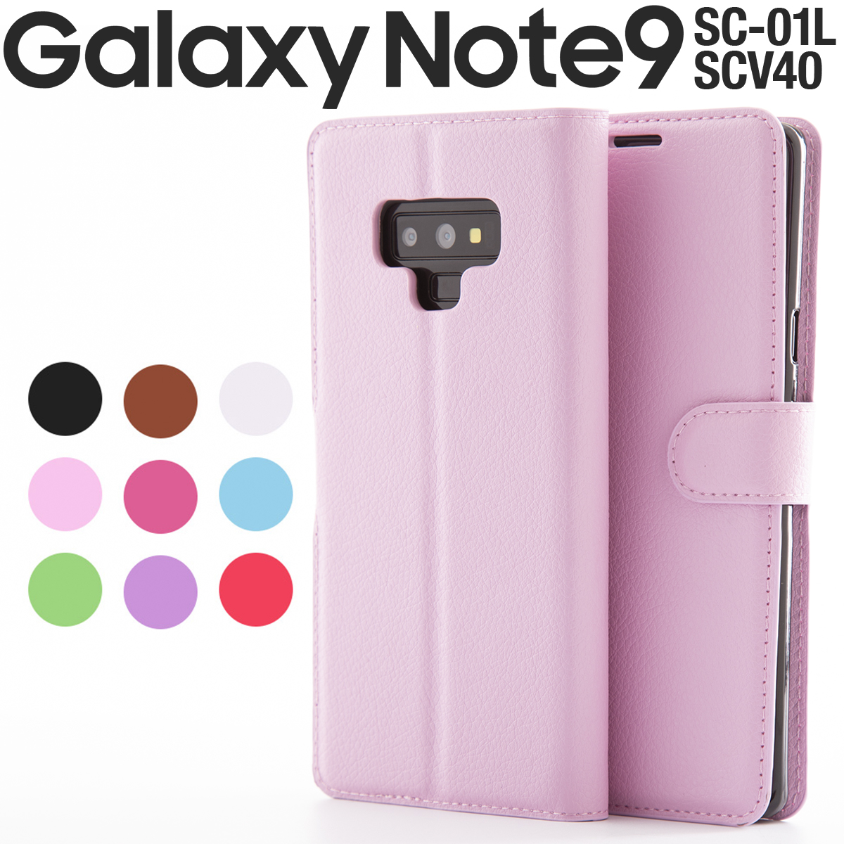 Galaxy Note9 SC-01L SCV40 レザー手帳型ケース