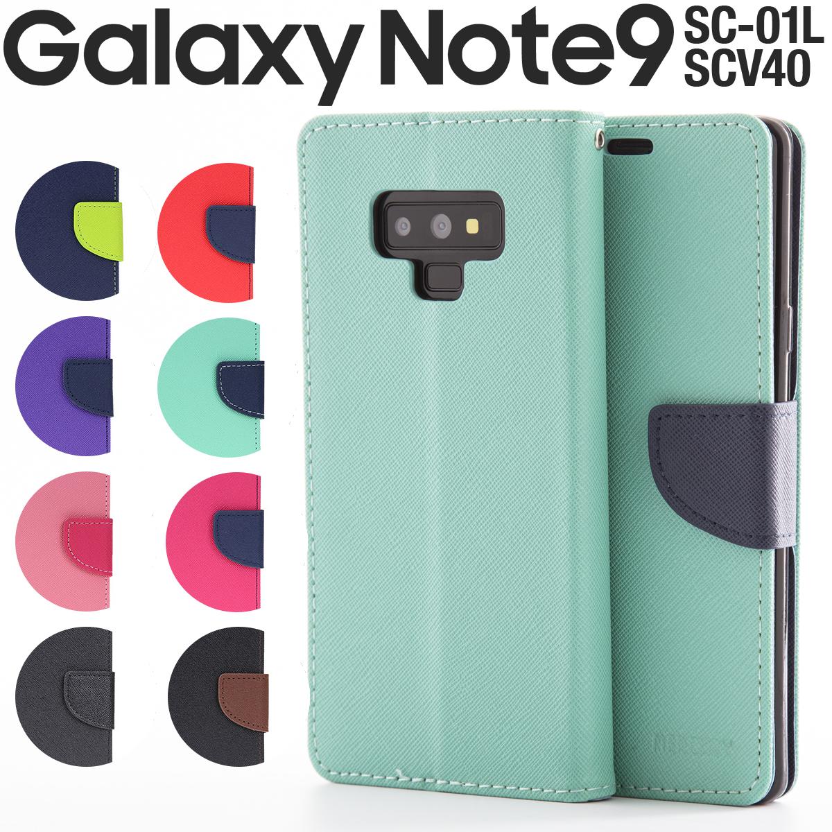 Galaxy Note9 SC-01L SCV40 コンビネーションカラー手帳型ケース