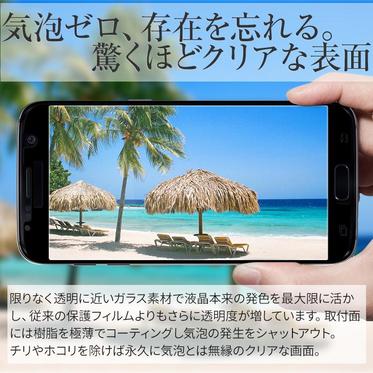 Galaxy S7 edge SC-02H/SCV33 全面吸着カラー強化ガラス保護フィルム 9H