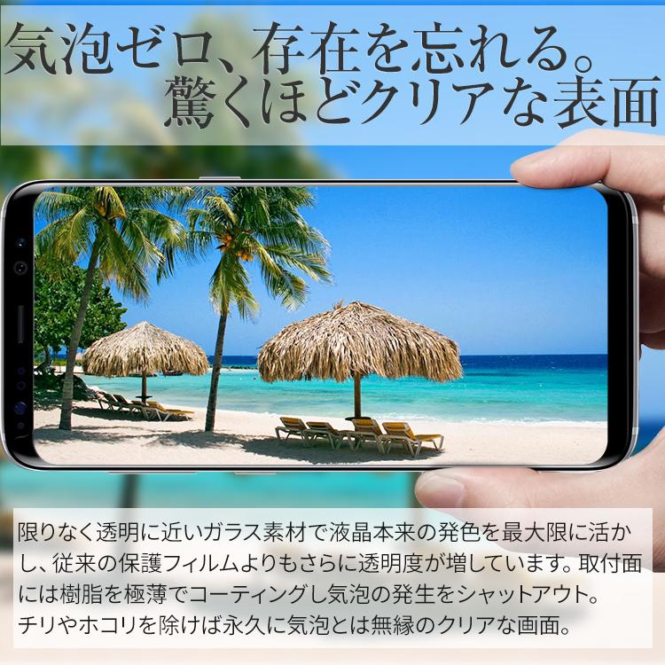 Galaxy S8 SC-02J/SCV36 全面吸着カラー強化ガラス保護フィルム 9H