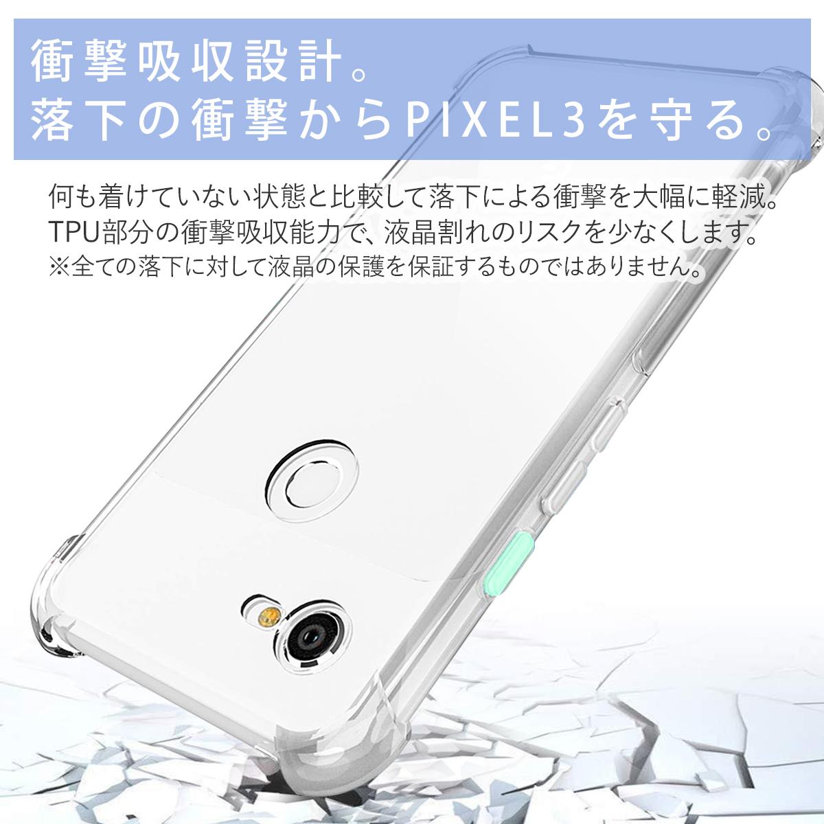 Pixel3 耐衝撃TPUクリアケース