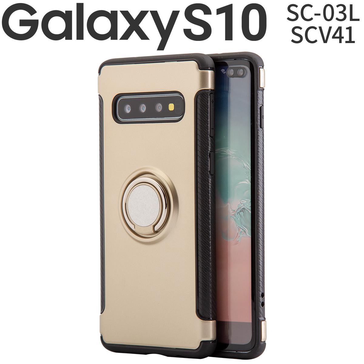Galaxy S10 リング付き耐衝撃ケース