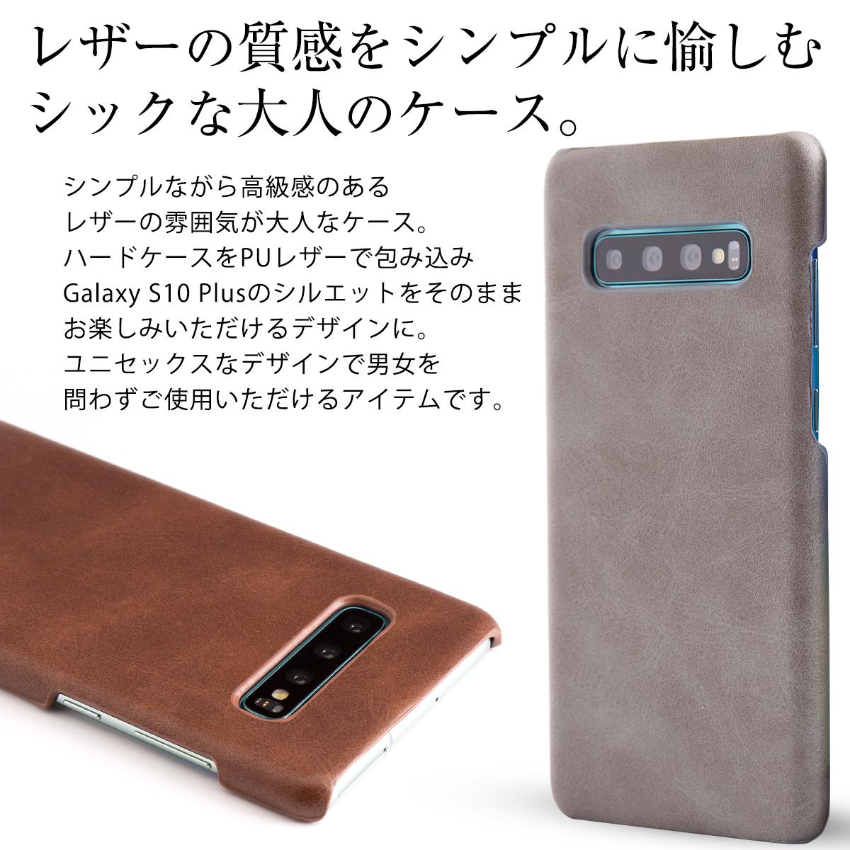 Galaxy S10+ レザーハードケース