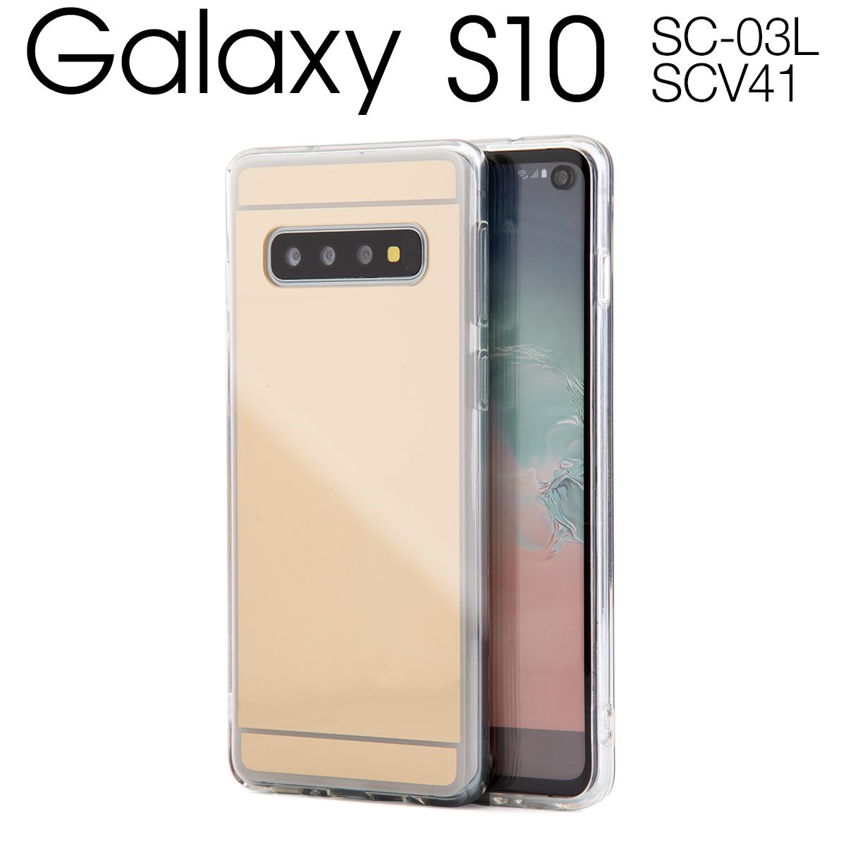 Galaxy S10+ SC-04L SCV42 背面ミラー TPU ケース