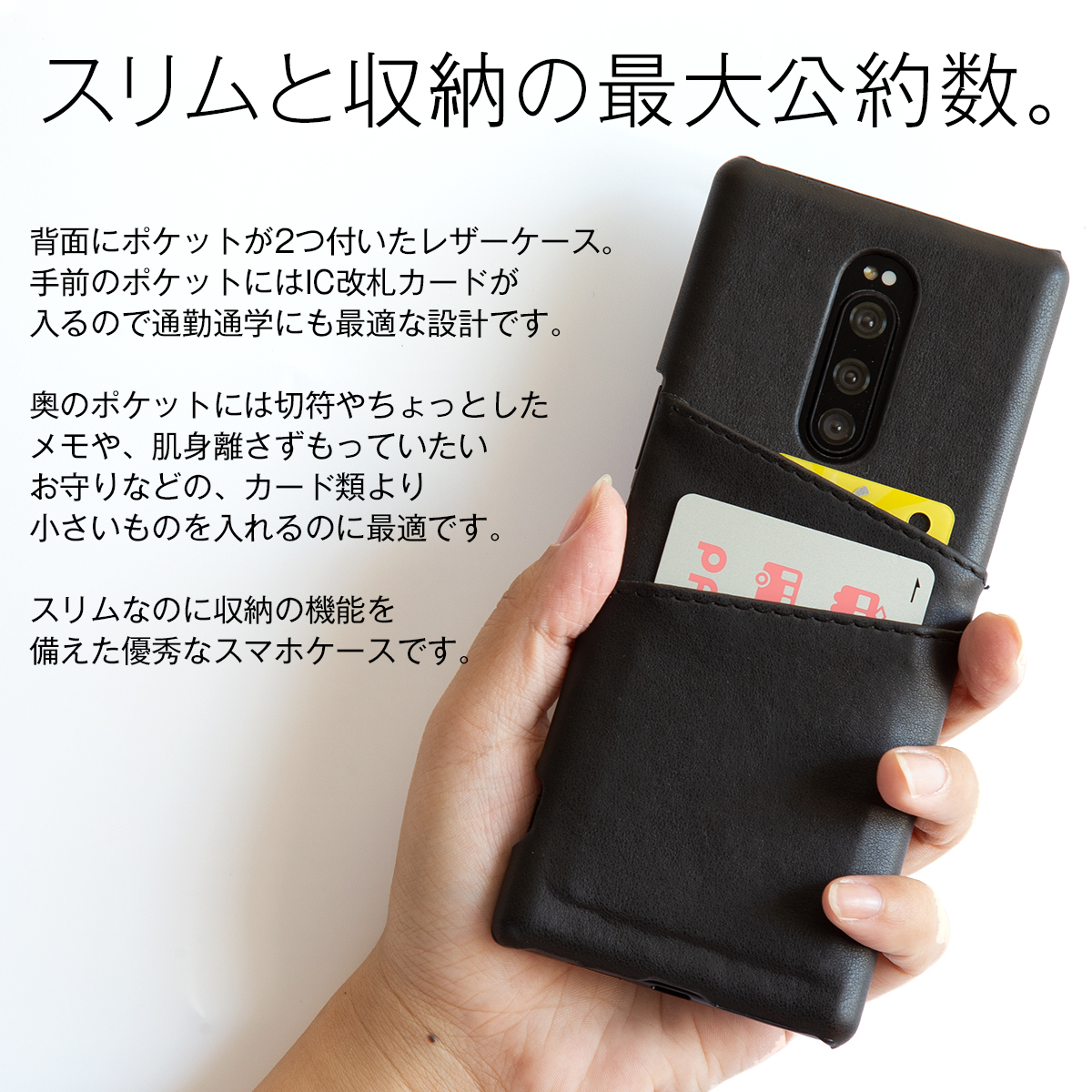 Xperia 1 SO-03L SOV40 901SO カードポケット付きハードケース