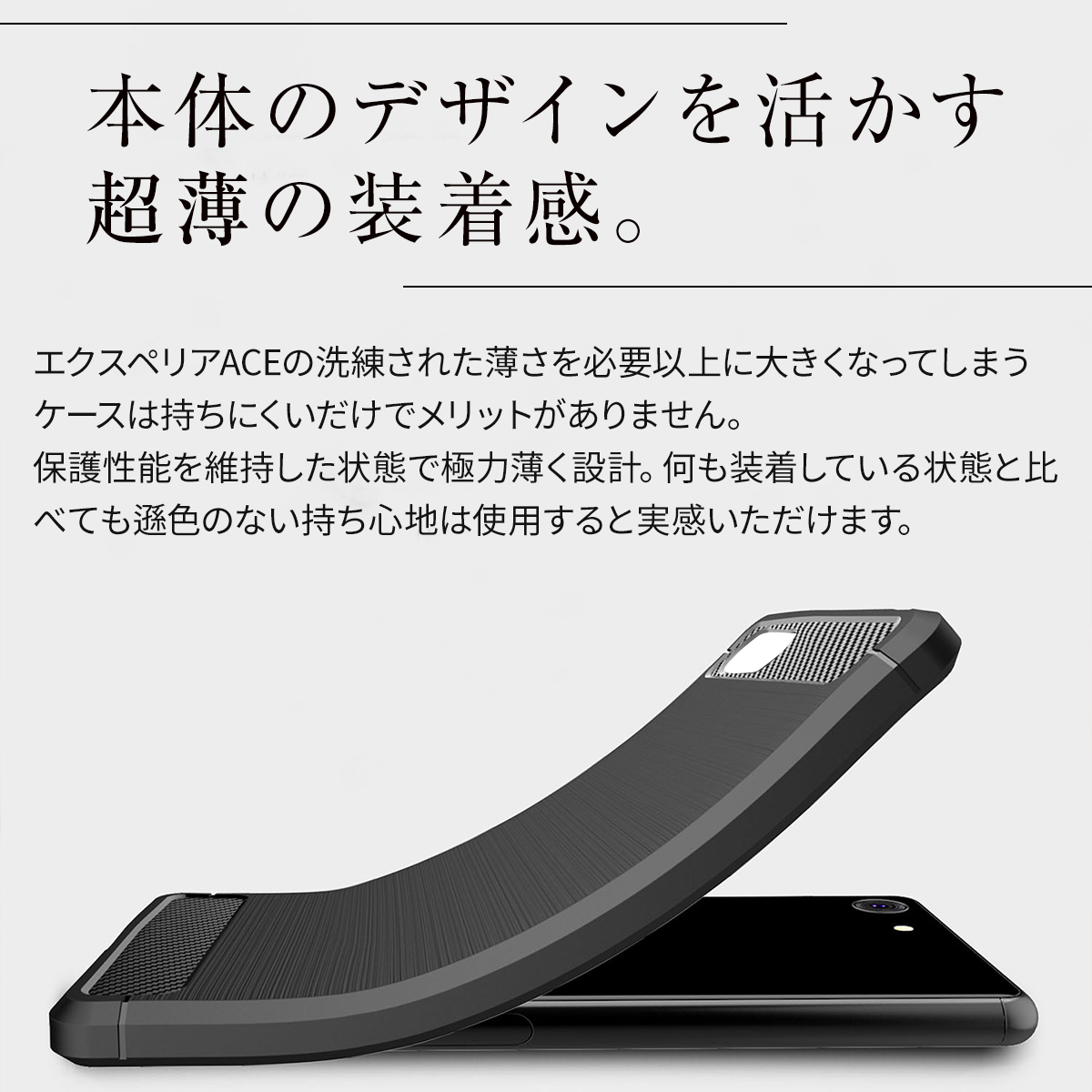 Xperia Ace SO-02L カーボン調TPUケース