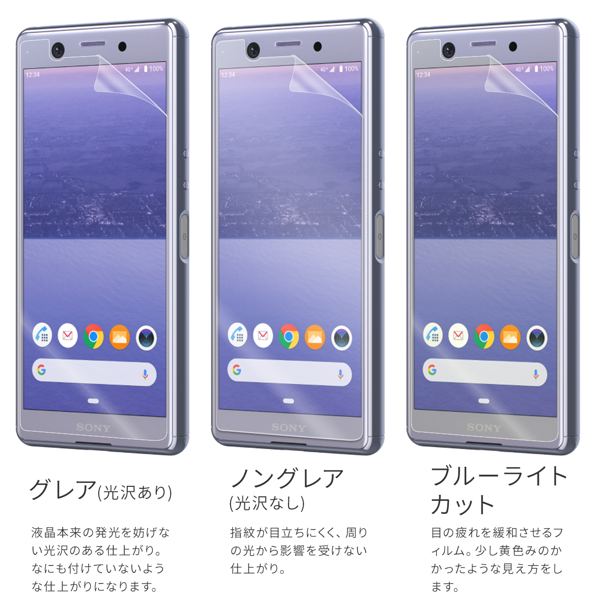 Xperia Ace SO-02L 液晶保護フィルム