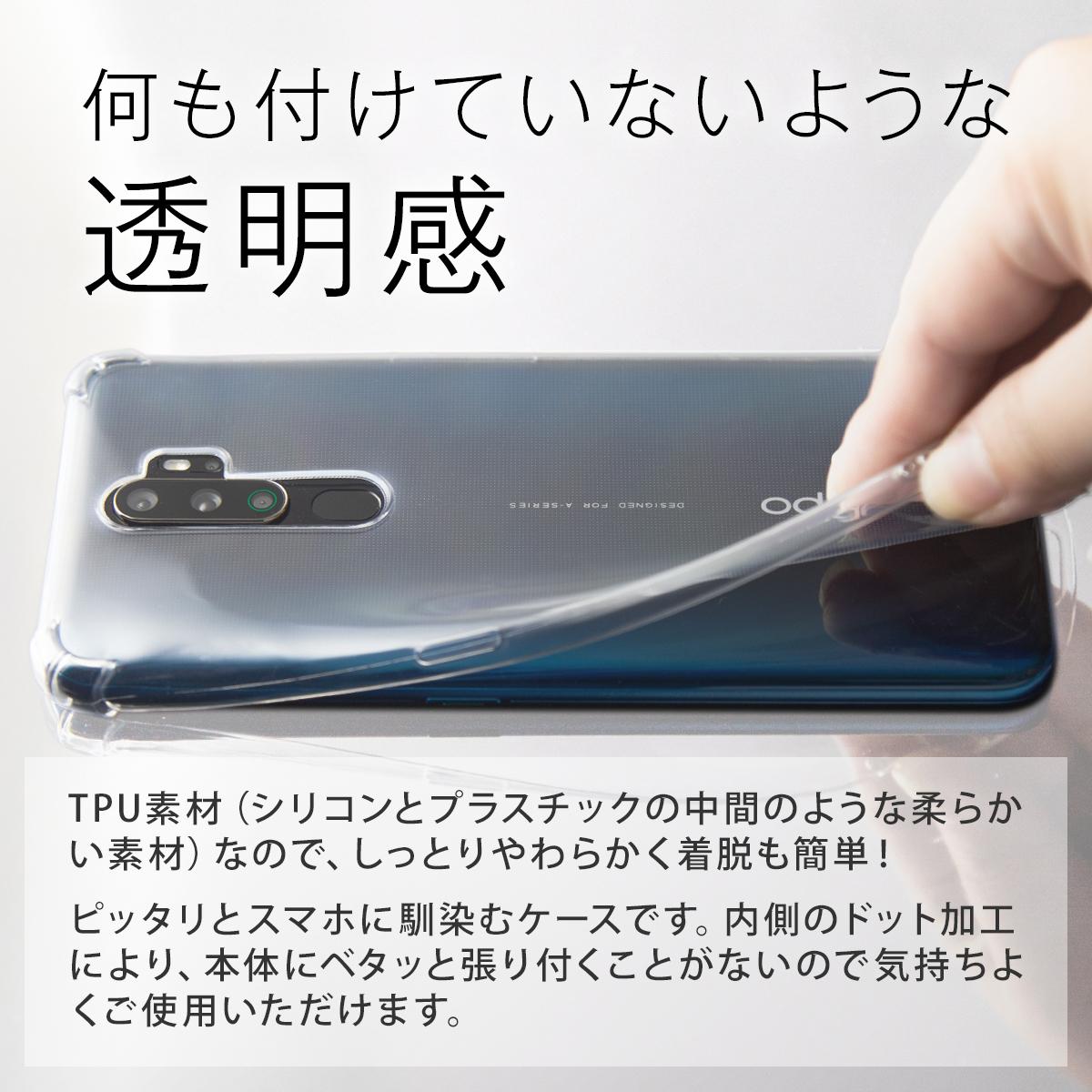 OPPO A5 2020 耐衝撃TPUクリアケース