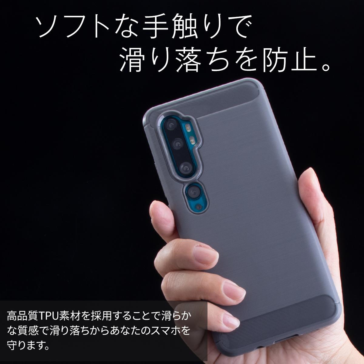 Xiaomi Mi Note 10 カーボン調TPUケース