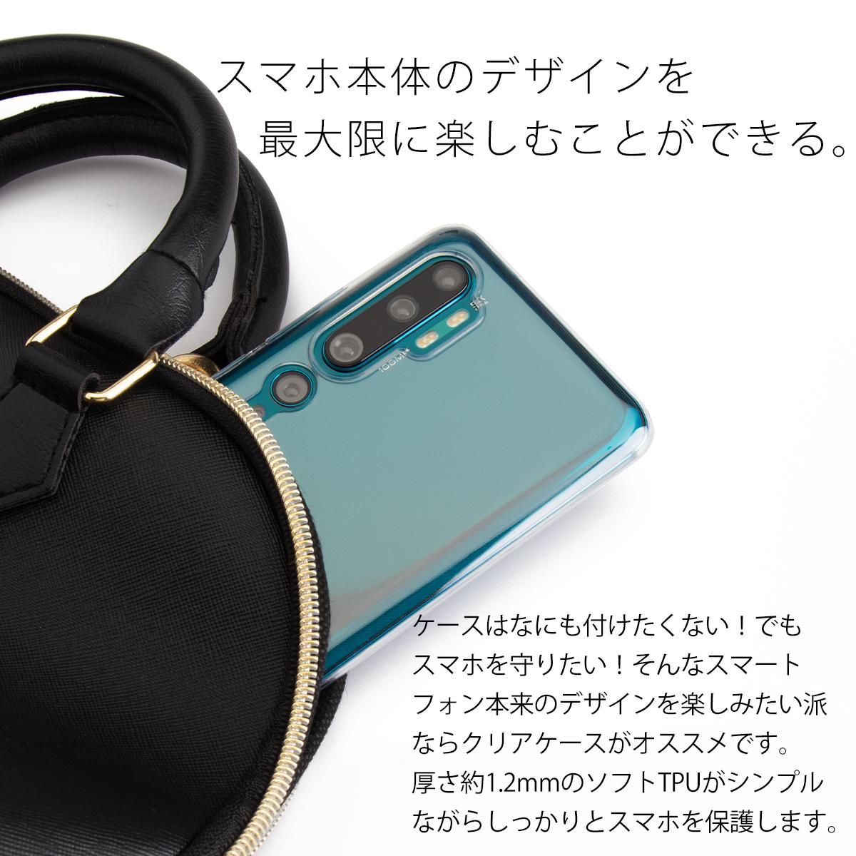Xiaomi Mi Note 10 TPU クリアケース