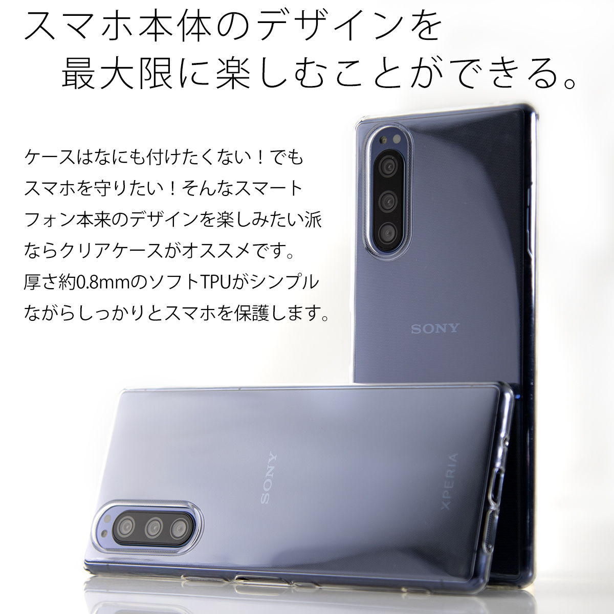 Xperia 5 SO-01M SOV41 901SO TPU クリアケース