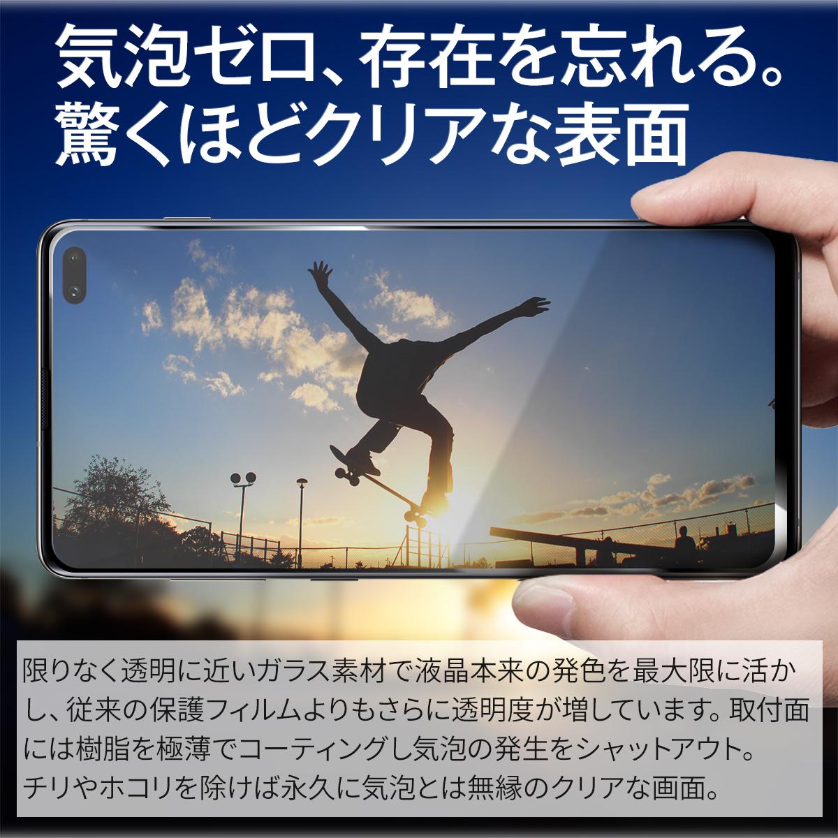 Galaxy S10+ SC-04L SCV42 全面吸着カラー強化ガラス保護フィルム 9H