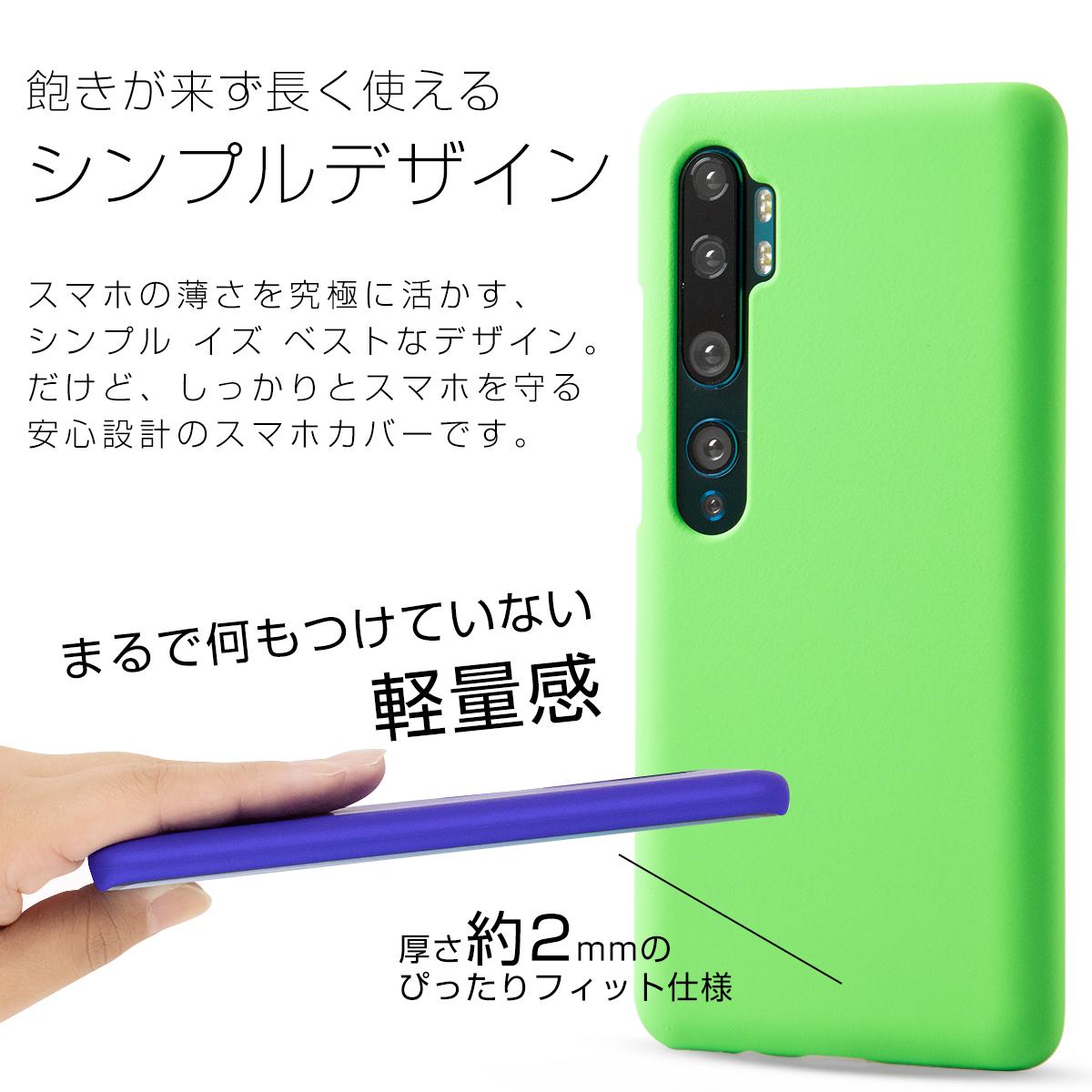 Xiaomi Mi Note 10 カラフルカラーハードケース
