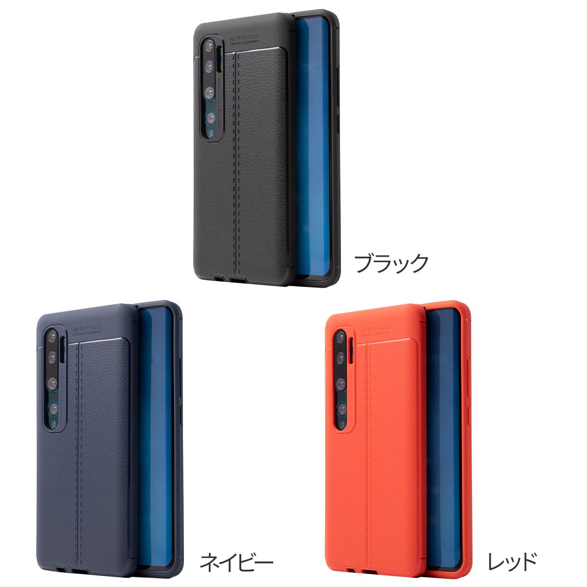 Xiaomi Mi Note 10 レザー調TPUケース
