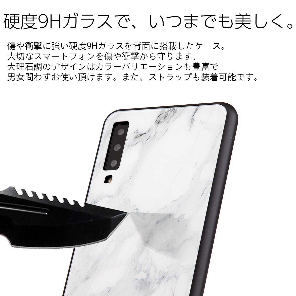 Galaxy A7 大理石調 背面9H ガラスケース