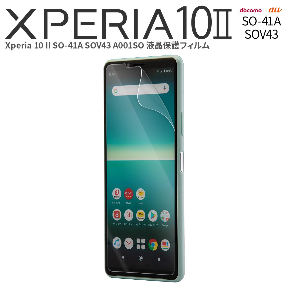 Xperia 10 II SO-41A SOV43 A001SO 液晶保護フィルム