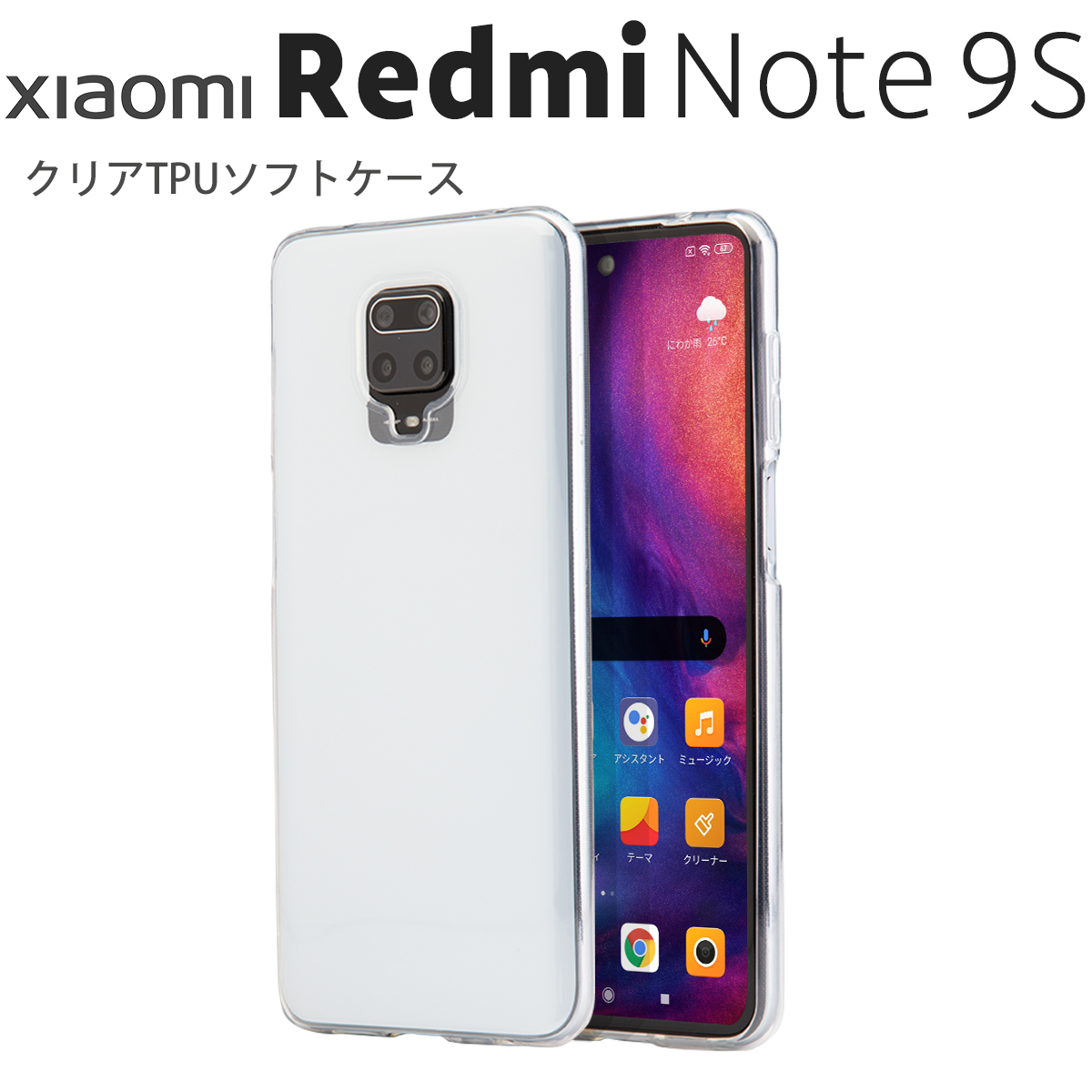 Redmi Note 9S TPU クリアケース