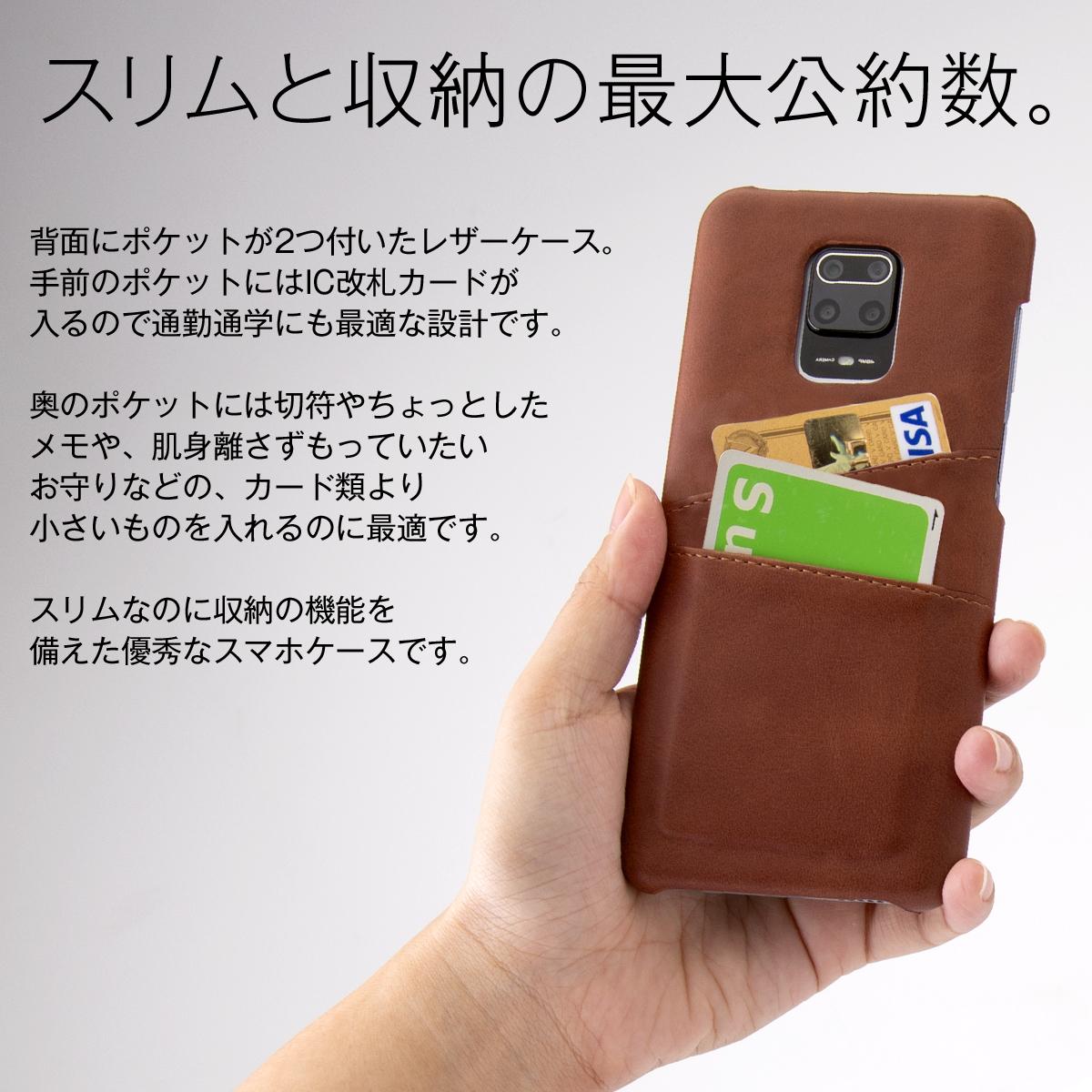 Redmi Note 9S カードポケット付きハードケース