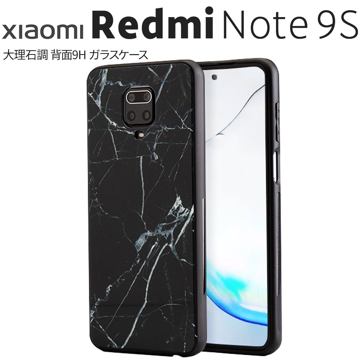 Redmi Note 9S 大理石調 背面9H ガラスケース