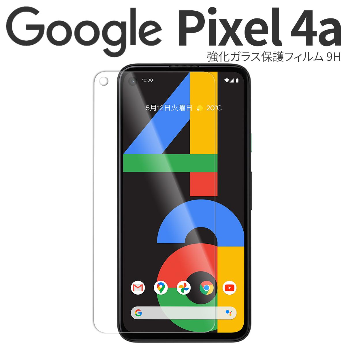 Google Pixel 4a 強化ガラス保護フィルム 9H